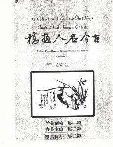Collection of Chinese Sketchings